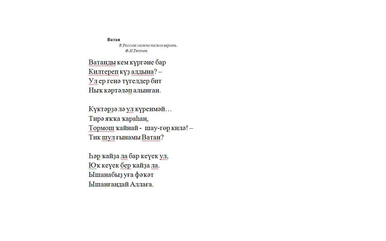 Стих о милых для женщин